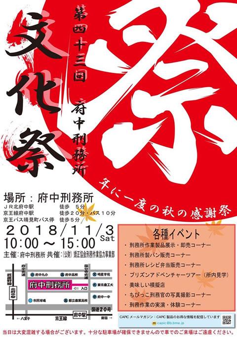 第43回府中刑務所文化祭 2018年11月3日開催。一般開放矯正展。ゲストは天龍源一郎さん