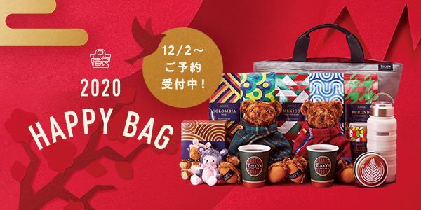 ★【タリーズコーヒー 福袋 2020 HAPPY BAGが予約販売中!