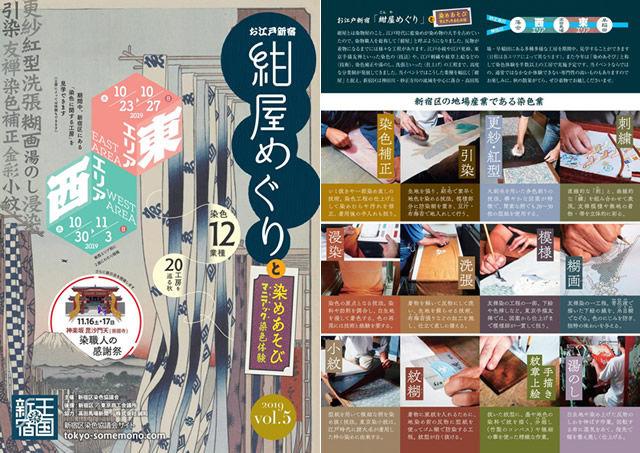 20の染物工房を巡る「新宿 紺屋めぐり」10月23日~11月3日まで開催。神楽坂で「染職人の感謝祭」も