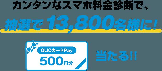 ★【UQ mobile公式】合計14,800名!QUOカードPay最大1,000円分がプレゼント!