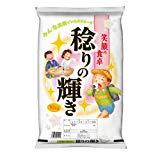 白米稔りの輝き ブレンド米が10kgで1,886円送料無料ナリ!