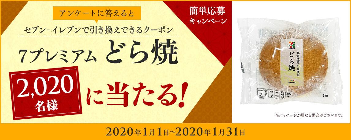 ★【本日まで】【損保ジャパン公式】2,020名!7プレミアム どら焼がプレゼント!