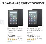 【CYBER MONDAY】Fireタブレット 2台で2,000円オフ!