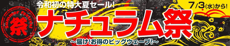 【ナチュラム祭】アウトドア専門店のナチュラムで令和初の特大夏セール