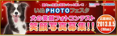 photocon01