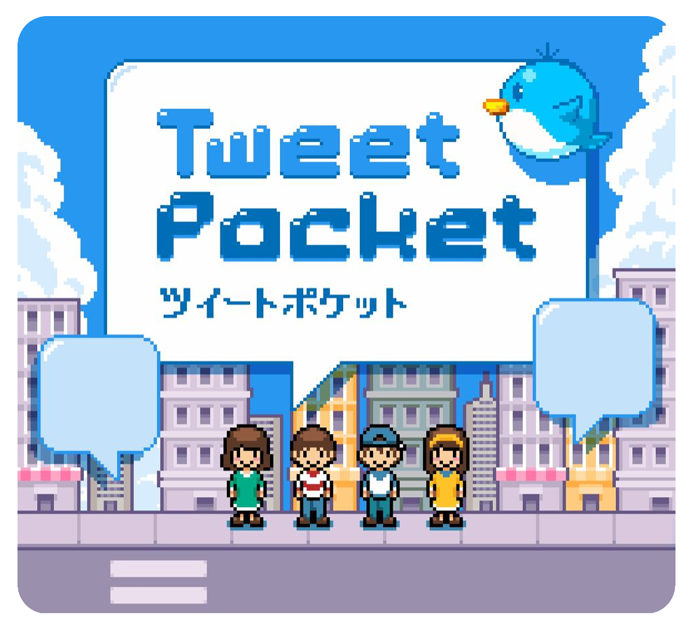 TweetPocket | Twitterまとめ
