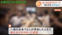 """""""成人式の会食""""でクラスター 重症者最多 石川"""