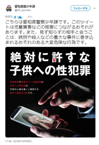 愛知県警少年課
