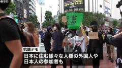 黒人男性死亡 渋谷でもおよそ4000人が参加する大規模な抗議デモ