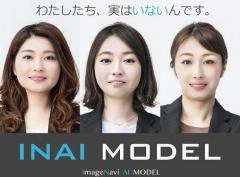 AIが「架空のモデル画像」を生成 広告・ポスターで利用可能 スキャンダルでの降板リスクをゼロに