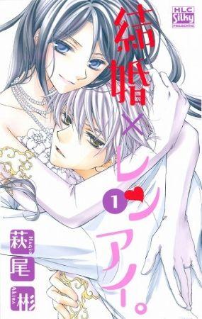 結婚×レンアイ。(C)萩尾彬/白泉社