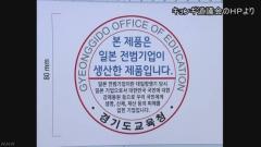 韓国で「日本の戦犯企業の製品です」ステッカー義務づけ条例案