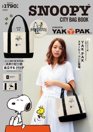 『SNOOPY CITY BAG BOOK produced by YAK PAK』(宝島社)