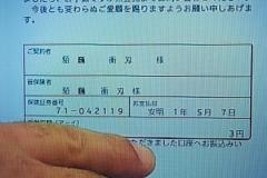 新元号は「安明」?NHKニュースの映像内で流出とネットで話題