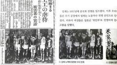 韓国デタラメ反日教育 小学校教科書に「ニセ徴用工写真」掲載
