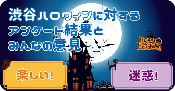 shibuya-halloween