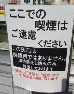セブンイレブン、灰皿撤去へ 受動喫煙対策で都内の店舗に要請