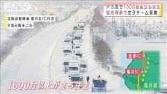 ドカ雪で車1000台超立ち往生 徒歩でICの外へ…