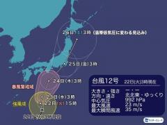 台風12号+秋雨前線 太平洋側で300mm以上の大雨のおそれ