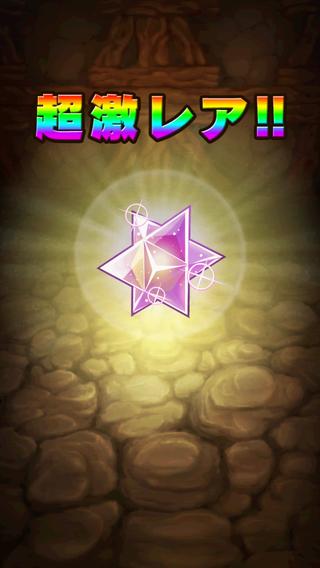 超強化水晶