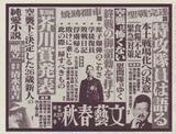 昭和二十年の文藝春秋