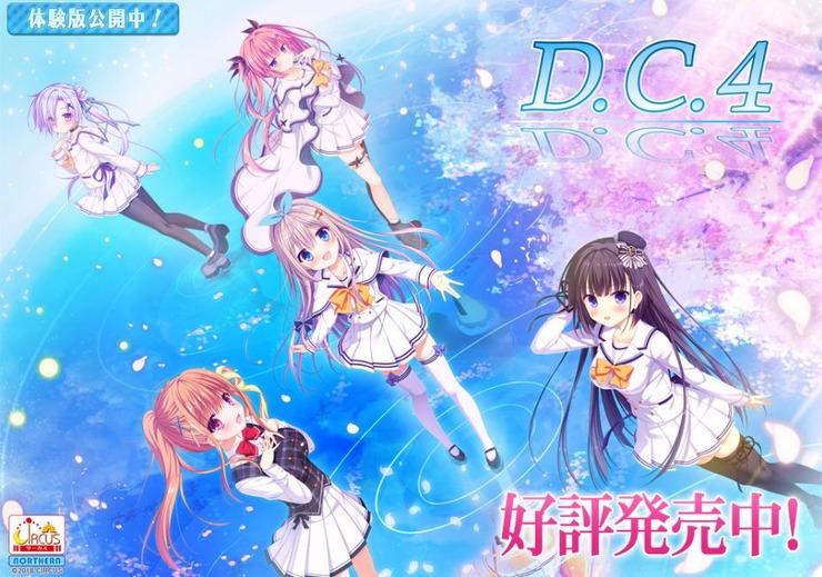 DC4発売中