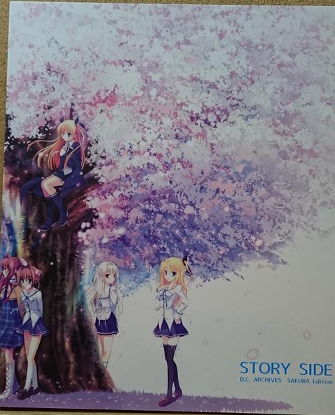 ストーリーサイド1