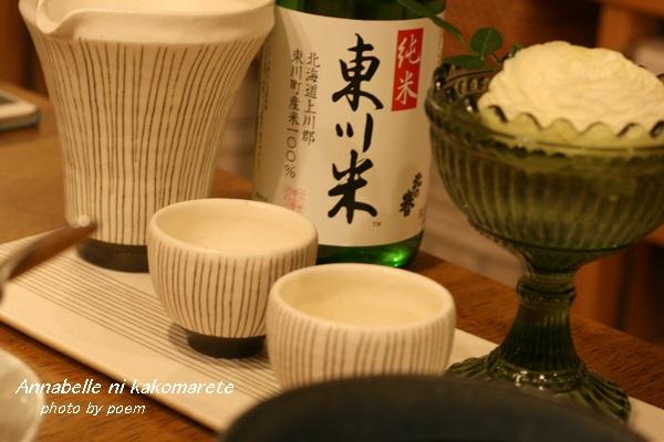 2016.3.20.日本酒