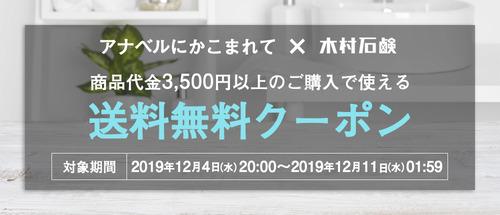 ss1204_coupon