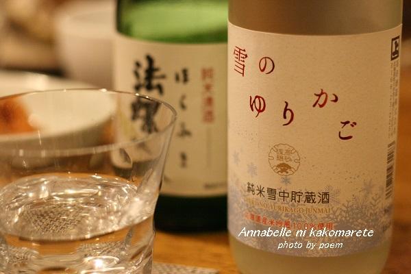 日本酒雪のゆりかご