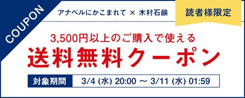 ss2003_coupon