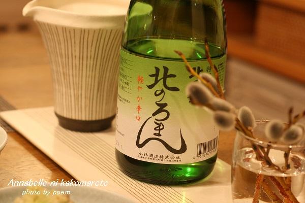 2016.3.26.お酒