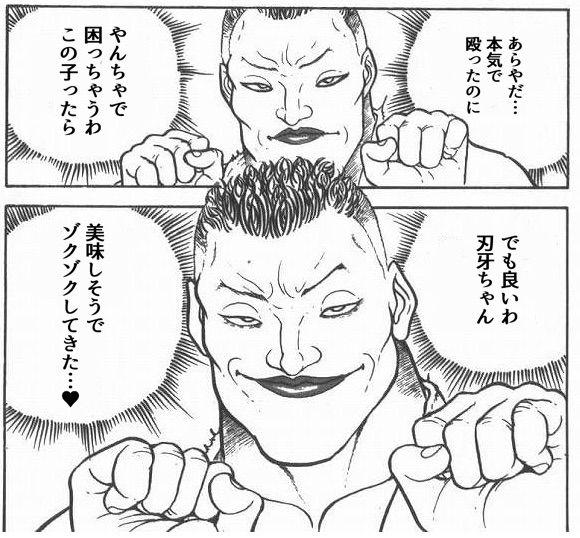 ワイ スーパー ムキムキ