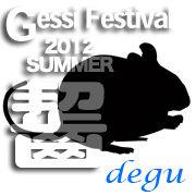 icon_degu