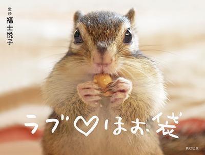 risu_small