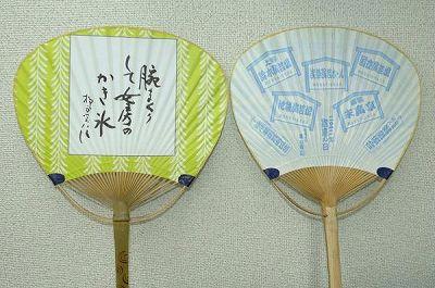 yosenohi-utiwa