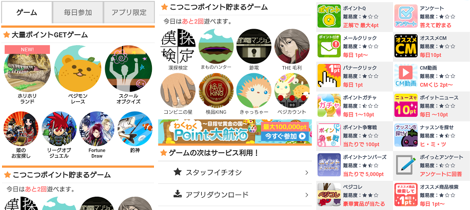 「ポイントサイト ゲーム」の画像検索結果