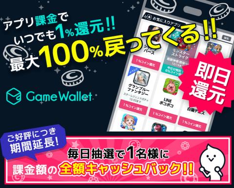 gamewallet