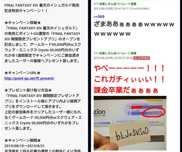 こういった2ch捏造まとめ風サイトを信じ込んでしまった人が、ポイントGOでFF14のクリスタ50,000円分が貰えるのか気になっているんだと思います。