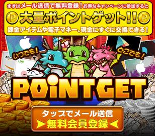 pointget1