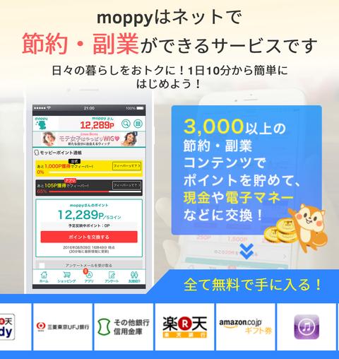 moppy9