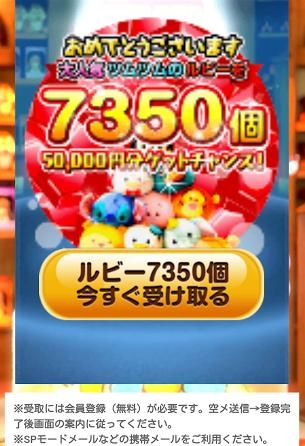manedama-7350sagi