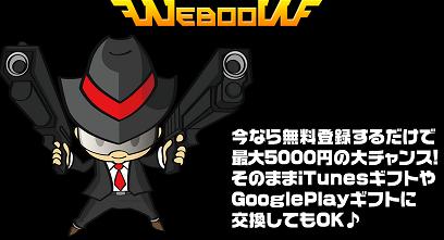 webooe