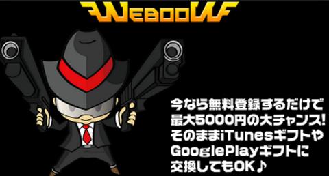 weboow3