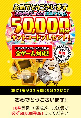 manedama-50000