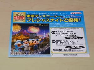 AJS×プリマハム ディズニーキャンペーン
