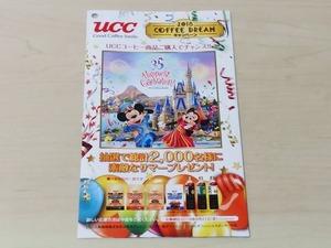 UCC上島珈琲 2018 COFFEE DREAMキャンペーン