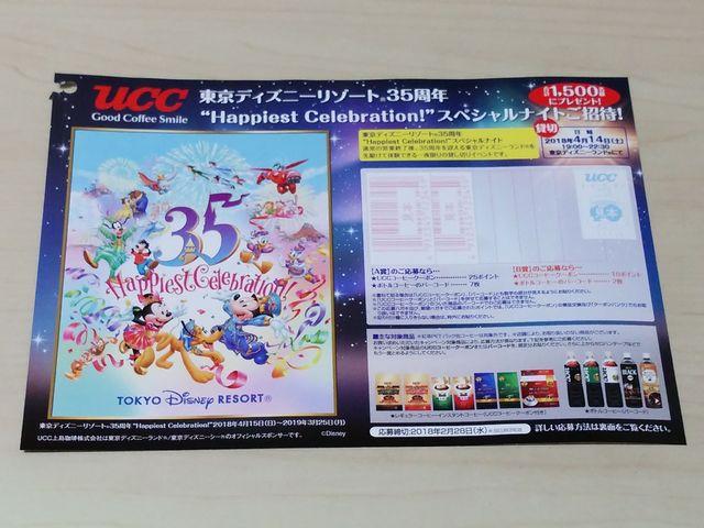 UCC上島珈琲 : 年パス無しのディズニーブログ