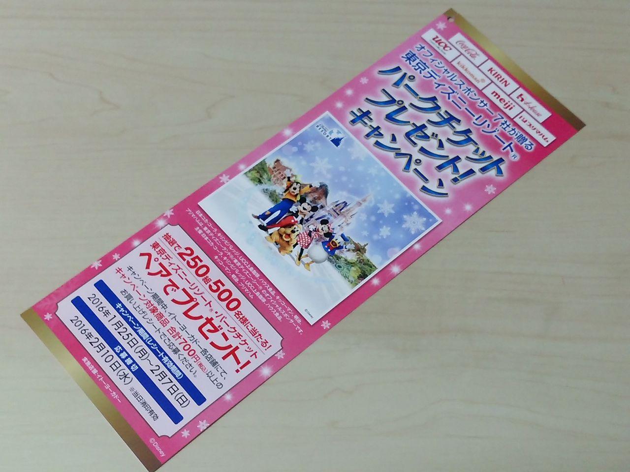 締切間近】イトーヨーカドー 東京ディズニーリゾートパークチケット