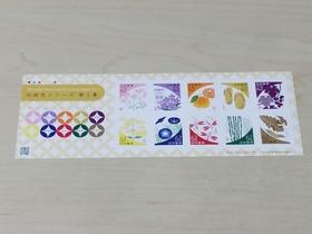 切手 伝統色シリーズ第1集